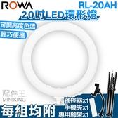 現貨 公司貨 ROWA 樂華 RL-20AH 20吋 環形 LED 攝影 直播 補光燈 美瞳 可調色溫 附遙控器