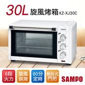 送! 野餐墊【聲寶SAMPO】30L旋風電烤箱 KZ-XJ30C