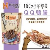 買5送1【SofyDOG】Hyperr超躍 手作零食 QQ鴨腸 50g 寵物零食 狗零食