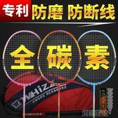 羽毛球拍雙拍進攻型成人耐打羽拍碳纖維耐用型  創想數位igo