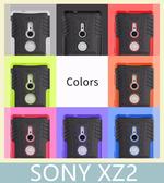 SONY Xperia XZ2 (5.7吋) 輪胎紋殼 保護殼 全包 防摔 支架 防滑 耐撞 手機殼 保護套 軟硬殼