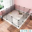 寵物圍欄室內中小型犬泰迪兔籠子家用貓咪放風柵欄狗籠子自由組合【千尋之旅】