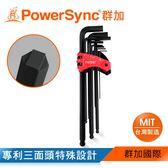 群加 PowerSync 球頭六角扳手9件組/專利退螺絲器(WLD-001)