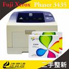 【速買通】Fuji Xerox 3435DN 黑白雷射印表機(二手機)+送2支副廠碳粉匣