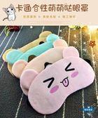新年85折購 冰絲眼罩卡通眼罩睡眠遮光透氣女韓國可愛男學生搞怪兒童冰袋眼