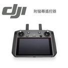 【EC數位】DJI 附螢幕遙控器 帶屏遙...