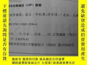 二手書博民逛書店罕見中國青銅器(法文)Y20509 Li Song 五洲傳播出版