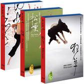 林懷民經典舞作──雲門:行草三部曲合購組 (BD) /金革唱片