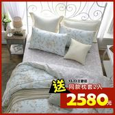 床包被套組 四件式雙人兩用被加大床包組/克莉斯朵藍/美國棉授權品牌[鴻宇]台灣製2017