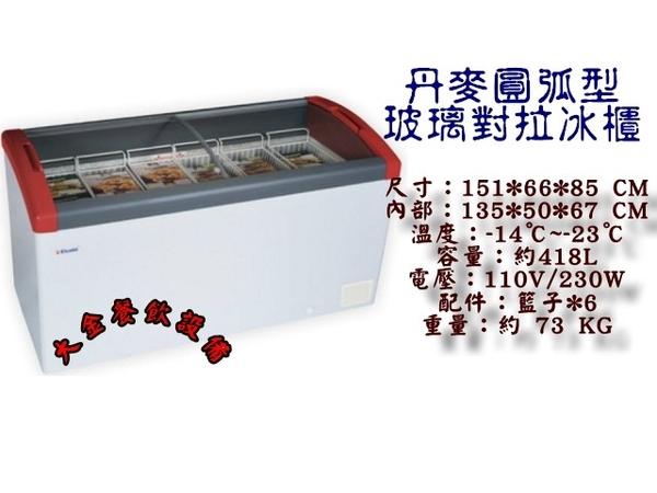 丹麥5尺圓弧形對拉冰櫃/玻璃冷凍展示櫃/約400L/冰淇淋展示櫃/丹麥冷凍櫃/弧型玻璃對拉冰櫃/大金