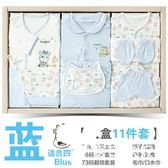 童泰禮盒嬰兒套裝禮盒新生兒滿月禮品嬰兒衣服禮盒套裝出生禮包