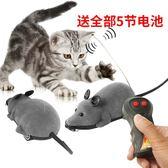 逗貓老鼠貓玩具無線遙控老鼠 貓咪旋轉電動仿真毛絨老鼠電動逗貓 米希美衣
