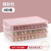 餃子盒 凍餃子家用冰箱保鮮收納盒水餃多層速凍餛飩盒大號【萬聖夜來臨】