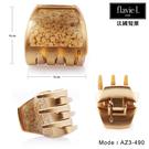 促銷下殺 flavie-L 法國髮維 金色大理石鯊魚夾/髮夾-小 AZ3-490 造型髮飾【DDBS】