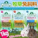 此商品48小時內快速出貨》美國摩米MOMI》營養全A幼兔/T成兔/IC老兔 70%優質牧草兔飼料-1KG