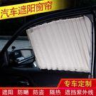汽車窗簾遮光車窗簾遮陽簾車用軌道車內自動伸縮私密隔熱防曬側窗 時尚教主