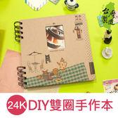 珠友24K DIY 雙圈手作本20 張DY 24003