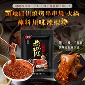 道地四川 燒烤串串燒/火鍋蘸料川味辣椒粉/袋
