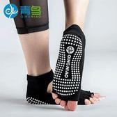 瑜珈襪 瑜珈襪子專業防滑女 加厚瑜珈蹦床襪空中瑜珈普拉提五指襪子 2色