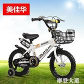 兒童自行車2-3-4-6-7-8-9-10歲童車男女孩小學生中大童寶寶腳踏車QM『摩登大道』