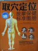 【書寶二手書T8/醫療_ZAO】取穴定位按摩保健標準圖冊_簡體