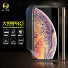 大螢膜PRO iPhone XS Max 犀牛皮滿版全膠螢幕保護膜