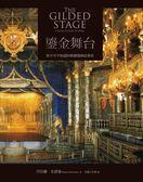 鎏金舞台:你不可不知道的歌劇發展社會史