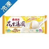 義美花生湯圓10粒200g【愛買冷凍】