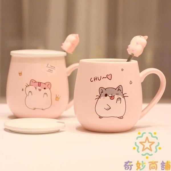 陶瓷杯馬克杯帶蓋勺杯子可愛家水杯【奇妙商鋪】