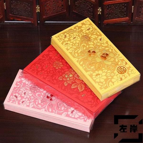 【買2送1】25個裝紅包新年利是封2020紅包袋橫福結婚過年定制LOGO【左岸男裝】