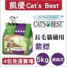 CAT'S BEST 凱優[紫標凝結木屑砂,5kg](4包免運組)