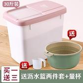 米桶 裝米桶防蟲防潮密封收納米箱20斤米缸盒10大米面50家用面粉儲存罐【全館免運】
