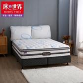 12期0利率 床的世界 BL1 三線涼感設計雙人特大獨立筒床墊 6×7尺 上墊