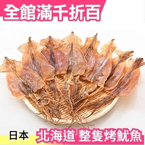 【北海道 整隻烤魷魚】日本製 烤魷魚乾 160g 約4-8隻 一夜干 透抽 宵夜 下酒菜【小福部屋】
