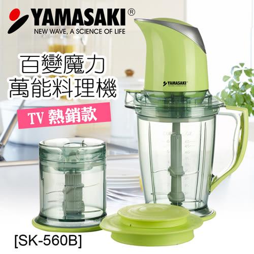 |福利品| 山崎百變魔力萬用調理機 SK-560B