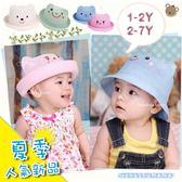 新品上市☆特惠價☆【JD0026】韓款兒童動物造型草帽 遮陽帽 防曬帽 夏天帽子 童帽