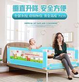 嬰兒兒童床圍欄寶寶防摔擋板1.8-2米大床 垂直升降igo   蜜拉貝爾