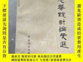 二手書博民逛書店罕見王思華統計論文選Y240839 國家統計局統計科學研究所 中