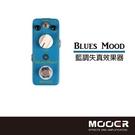 【非凡樂器】MOOER Blues Mood藍調失真效果器/贈導線/公司貨