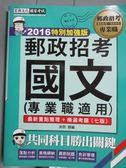 【書寶二手書T1/進修考試_WFP】郵政國文_余訢