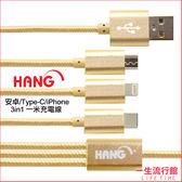 《三合一》HANG iPhone8 安卓 Type-C 1米 3.4A 快速充電線 電源線 1米 小米 OPPO A13687