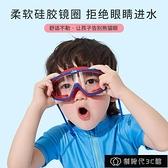 潛水鏡 兒童泳鏡大框男童女童防水防霧高清游泳眼鏡裝備寶寶潛水鏡潮