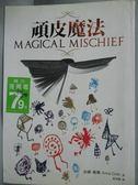 【書寶二手書T1/翻譯小說_HJC】頑皮魔法_安娜.戴爾