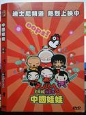 影音專賣店-X22-255-正版DVD*動畫【中國娃娃(9)】-國語發音