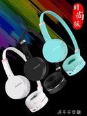 藍牙耳機頭戴式小巧無線可接聽電話女生可愛潮跑步運動千千女鞋