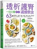 透析護腎一日三餐健康蔬療飲食【城邦讀書花園】