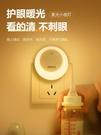 夜燈歐普小夜燈LED遙控節能臥室插電睡眠燈床頭嬰兒喂奶護眼創意 優拓