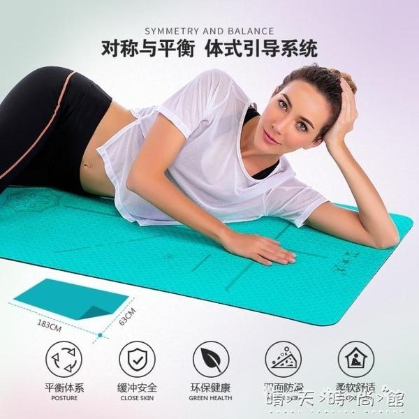 防滑無味瑜伽墊初學者女薄款健身墊加厚加寬加長三件套  WD晴天時尚