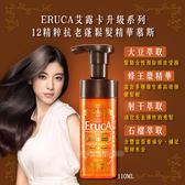 艾露卡 ERUCA 12精粹抗老護膜洗髮精/精華慕斯