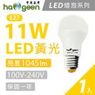 【中華豪井】11W 白光LED燈泡(1045lm) ZHEL-01-11WL 11瓦 ◎na2